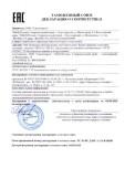 Скачать сертификат на арматура промышленная трубопроводная: Краны шаровые муфтовые латунные, модели 11Б27п и 11Б27п1