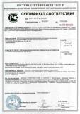 Скачать сертификат на плиты теплоизоляционные минераловатные с содержанием органических веществ не более 2,5 % по массе, марка РОКЛАЙТ (ROCKLITE, ROCKLIGHT)