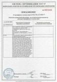 Скачать приложение к сертификату на смеси бетонные (марки по морозостойкости по первому базовому методу)