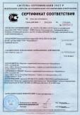 Скачать сертификат на кровельный битум марки БНК 90/30, БНК 45/190, БНК 40/180, торговая марка «ООО «Мордовбитум»