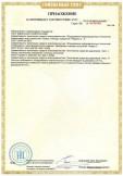 Скачать приложение к сертификату на цифровая фотокамера «Panasonic» моделей DC-TZ200, DMC-TZ100