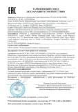 Скачать сертификат на приспособления для грузоподъемных операций: траверсы грузовые грузоподъемностью от 0,5 до 100 т