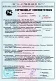 Скачать сертификат на смесители бытовые торговой марки «Сантаком» для моек, умывальников, рукомойников, для ванн и для душа