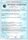 Скачать сертификат на профили поливинилхлоридные «REACHMOUNT», для оконных и дверных блоков, в том числе доска подоконная, откосы и наличники