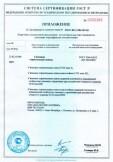 Скачать приложение к сертификату на гипсовые строительные плиты ГСП