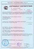 Скачать сертификат на мастика битумно-полимерная эмульсионная  «ТЕХНОНИКОЛЬ» № 31