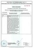 Скачать приложение к сертификату на крепежные изделия и комплектующие, торговая марка «Fischer»