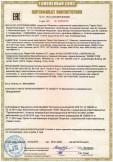 Скачать сертификат на электрические бытовые удлинители (фильтры-удлинители), торговой марки IPPON, модели: BX-YZ1H, BX-YZ2H, BXYZ2, BX-YZ8