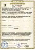Скачать сертификат на лампы накаливания торговой марки «OSRAM», модели: CLASSIC A, CLASSIC В, CLASSIC P