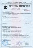 Скачать сертификат на листы гипсокартонные торговой марки «Декоратор»