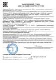 Скачать сертификат на внешние накопители 2,5″ на жестких дисках с маркировкой «Seagate»