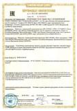 Скачать сертификат на компоненты транспортных средств: колодки дисковых тормозов, торговой марки: «ADR»