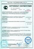 Скачать сертификат на изделия специального назначения из нетканого материала «Спанбонд»: комбинезоны, фартуки, халаты, накидки, нарукавники, бахилы, шапочки