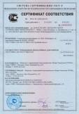Скачать сертификат на устройства конструктивные т. м. «New Tehnologies»