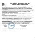 Скачать сертификат на блок сигнализации уровня мембранный электронный, напряжение питания 220 Вольт, типа БСУ