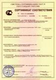 Скачать сертификат на автоматические выключатели торговой марки «ЭКФ», серии: ВА 47-63, ВА 47-100, ВА 63 elROS