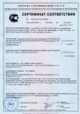 Скачать сертификат на радиаторы биметаллические секционные RIFAR BASE 200, RIFAR BASE 350, RIFAR BASE 500, RIFAR ALP 500