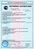 Скачать сертификат на цилиндры теплоизоляционные из минеральной ваты на синтетическом связующем толщиной от 20 мм до 200 мм, плотностью от 80 кг/мЗ до 140 кг/мЗ, т. м. «ENERGOROLL»