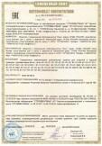 Скачать сертификат на соединители электрические штепсельные: розетки для открытой и скрытой проводки, торговая марка Bironi