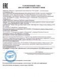 Скачать сертификат на арматура промышленная трубопроводная: краны шаровые из латуни, торговой марки «U-TEC», серии: PROFESSIONAL, BEST, MASTER