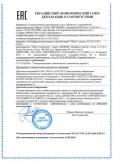 Скачать сертификат на цифровые фотокамеры торговой марки «Nikon», модели: N1710, N1711, N1530