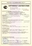 Скачать сертификат на списанное (охолощенное) оружие системы Калашникова модели ВПО-926