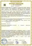 Скачать сертификат на рельсы железнодорожные широкой колеи типа Р50 категории ОТ350, из стали марки К76Ф, класса профиля Y, класса прямолинейности С, класса качества поверхности Р