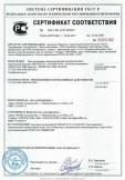 Скачать сертификат на пена монтажная однокомпонентная полиуретановая в аэрозольной упаковке «PROFFLEX», «STORM GUN», «Золотой монтажник», «PROFFLEX FIRE Stop 65», «PROFFLEX FIRE BLOCK»