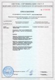 Скачать приложение к сертификату на трубы многослойные армированные «КОРСИС АРМ»