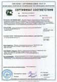 Скачать сертификат на плиты полистирольные вспененные экструзионные ПЕНОПЛЭКС®
