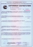Скачать сертификат на мебель бытовая: бескаркасные кресла, бескаркасные пуфы, бескаркасные диваны, торговая марка «Первая Фабрика Инновационной мебели»