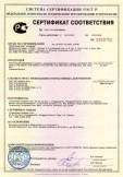Скачать сертификат на источники бесперебойного питания с маркировкой «CyberPower», модели CPS 600 Е, СРS 1000 Е, СР5 1000 El, СР5 2000 EI, СРS 1500 PIE, СРS 3500 PRO, CPS 5000 PRO, CPS 7500 PRO