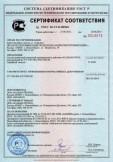 Скачать сертификат на состав цементный защитный проникающего действия «КАЛЬМАТРОН»