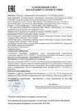 Скачать сертификат на устройство бесперебойного питания UPS2000-G-1KRTS
