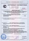 Скачать сертификат на изделия теплоизоляционные «Thermaflex» трубные марок «ThermaSmartPro», «ThermaSmartCool»