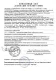 Скачать сертификат на средство моющее жидкое для стирки детского белья «Ушастый нянь»
