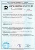 Скачать сертификат на прибор управления пожарный тип CONTROL MX