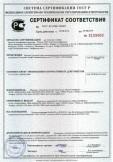 Скачать сертификат на материал рулонный гидро-газоизоляционный наплавляемый битумно-полимерный Техноэласт-Альфа