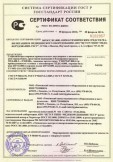 Скачать сертификат на стерилизаторы паровые прямоугольные двухдверные с автоматическим управлением, средствами индикации и блокировки процесса ГПД-400-3-«ТЗМОИ», запасные части к нему: ТЭН.170.07.000-14 и принадлежности: тележка с контейнером ГПД6.14.000, корзина большая ЦТ741.000 и корзина малая ЦТ742.000
