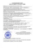 Скачать сертификат на арматура промышленная трубопроводная: клапаны электромагнитные ВИЛН.492171.002 DN 10 Рр 1,0 МПа