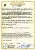 Скачать сертификат на оповещатели охранные звуковые МЗМ-1, СС-1, РВП, РВФ, ЗВП, ЗВОФ, ЗВЛП, ЗВЛФ, ПВСС