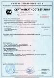 Скачать сертификат на песок кварцевый для обработки воды в хозяйственно-питьевом водоснабжении