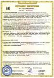 Скачать сертификат на выключатели автоматические дифференциального тока со встроенной защитой от сверхтоков, типов АВДТ32, АВДТ34, товарного знака IEK