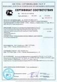 Скачать сертификат на растворители для лакокрасочных материалов марок P-4, Р-4А, Р-5, Р-5А, Р-12, Р-24, Р-40 Р-645, Р-646, Р-647, Р-648, Р-649, Р-650, РЭ-1В, РЭ-2В, РЭ-ЗВ, РЭ-4В, РЭ-5В, РЭ-6В, РЭ-7В, РЭ-8В, РЭ-9В, РЭ-10В, РЭ-11В, ХА, ФК, Ацетон, Изопропанол, Керосин технический, Ксилол, Ортоксилол, Сольвент, Очиститель универсальный