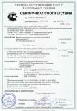 Скачать сертификат на фанера березовая конструкционная марки ФСФ, класс эмиссии Е1