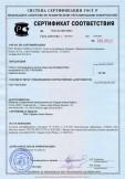 Скачать сертификат на стекло с солнцезащитным мягким покрытием ClimaGuard Solar