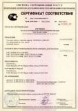 Скачать сертификат на тепловые завесы с торговой маркой «GENERAL CLIMATE»