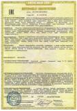 Скачать сертификат на изделия промышленного назначения, содержащие в своем составе взрывчатое вещество — Заряды кумулятивные ЗКПО-ПП, исполнений: -19БО-00; -19ГП-00; -22БО-00; -22ГП-00; -22ГП-01; -ЗОБО-00; -30ГП-00; 30ГП-01