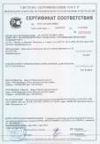 Скачать сертификат на трубы медные бесшовные круглого сечения диаметром от 3,18 мм до 267 мм