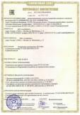 Скачать сертификат на уровнемеры поплавковые ДУУ4МА
